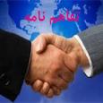 یکی از طبیعی ترین راهکارها برای ایجاد محیط تفاهم و همکاری میان ایرانیان دلبسته به ایران، تلاش در مسیر یافتن راه حلهای ترمیم و بهبود اقتصاد کشور در آینده است. […]