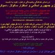 نشست ۲۴ خرداد (۱۴ ژوئن ۲۰۱۴) اسلو نشست ۲۴ خرداد اسـلو به همت چهار گروه شرکت کننده و به میزبانی گروه « آزادگان نروژ» که کمپین حمایت از زندانیان سیاسی […]