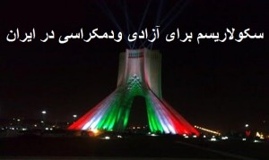 azadi_tower05_b_B_1563