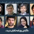 به گزارش هرانا، قوه قضاییه جمهوری اسلامی، مرضیه رسولی و ساجده عرب سرخی، دو روزنامه نگاری که پیشتر محاکمه شده بودند را برای اجرای حکم احضار کرد. پیش از این، […]
