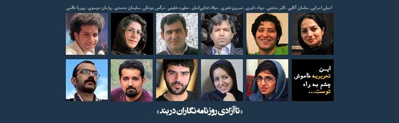 موج جدید احضار روزنامه نگاران به اوین: