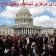 لابى جمهورى اسلامى ایران در ایالات متحده امریکا عنوان رسمى ندارد. گروه ها و سازمان هائی هستند که تحت عناوین مختلفی مانند سازمان هاى حقوق بشرى و ضد جنگ و […]