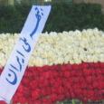 در تهران به آقای دکتر سنجابی که به قصد شرکت در کنگره ی بین الملل سوسیالیست عازم سفر بود، گفته بودند در توقفتان در پاریس سعی کنید در ملاقاتی با […]