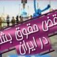 ارزیابی عمومی اخبار نقض حقوق بشر خبرگزاری هرانا -نقض حقوق بشر در کشور با استناد به گزارشات متعدد منتشر شده در مردادماه بعنوان پنجمین ماه سال ۱۳۹۳نیز همچنان ادامه داشت. […]