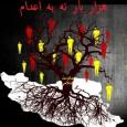 جمعه دهم اکتبر ۲۰۱۴، یازده سال از هنگامی که «سازمان همبستگی جهانی علیه مجازات اعدام» این روز را به عنوان «روز جهانی مبارزه با اعدام» اعلام کرد، می گذرد. هدف […]
