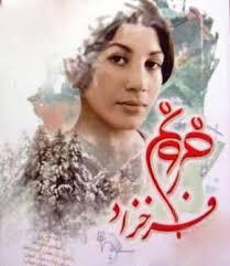 سرود ایران زمین، از فرحناز عمادی: