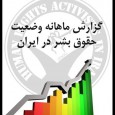 تاریخ: چهارشنبه ,۳ دی ۱۳۹۳ آنچه که در پی می آید گزارش اجمالی و ماهانه وضعیت حقوق بشر در ایران در دوره زمانی آذرماه ۹۳ است که به همت نهاد […]