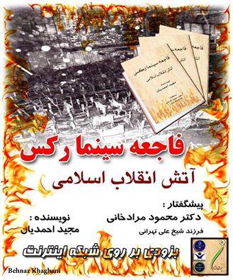 در باره کتاب فاجعه جان گداز به آتش كشيدن سينما ركس آبادان! از بهرام آبار