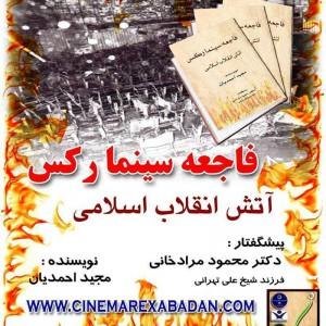Cinemarex