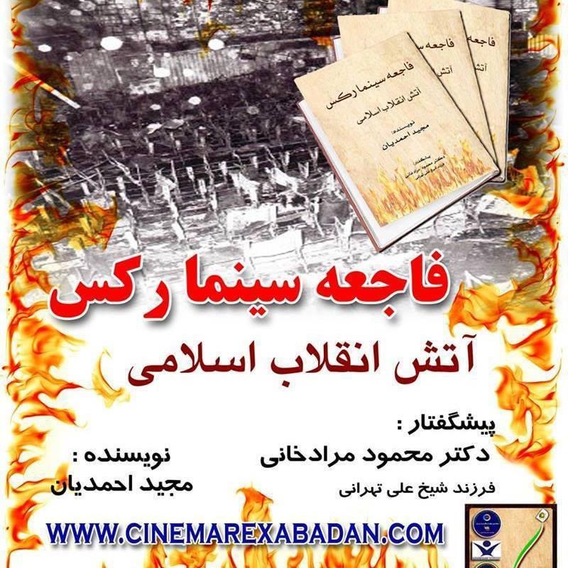 فاجعه سینما رکس ، آتش انقلاب اسلامی (بخش دوم: آتش)