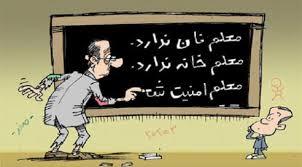 شکایتنامه شش هزار معلم ایرانی: معلمان زیر خط فقر به سر میبرند