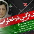 صبح روز یکشنبه ۱۱مرداد ۹۴ زندانی سیاسی نرگس محمدی که در اوین زندانی هست بهدلیل فلج عضلانی به بیمارستان طالقانی منتقل شد، اما به رغم نظر و توصیه پزشکان معالج […]