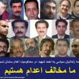 نامه زندانیان سیاسی گوهردشت,اوین و ارومیه به احمد شهید، گزارشگر ویژه سازمان ملل در محکومیت اعدام سامان نسیم خبرگزاری قاصدان آزادی : به گزارش قاصدان آزادی به نقل از کمپین […]