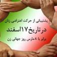 با سپاس از آرمان چاروستایی عزیز زندانیان ما ایستاده اند و تا پایان راه آزادی در کنار مردم خواهند بود ——- بیاینه زندانیان سیاسی گوهردشت کرج برای ۸ مارس #۸مارس […]