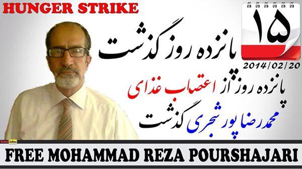 گزارشی ویژه در رابطه با اعتصاب غذا و وضعیت محمدرضا پورشجری