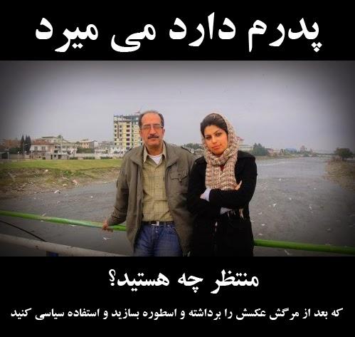 ميترا پورشجری:گزارشی کوتاه از آخرین وضعیت محمدرضا پورشجری