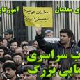 بیلان ۳۶ سال حاکمیت اسلامی در ایران بر کسی پوشیده نیست. نقض حقوق بشر ، ویرانی اقتصادی ، تباهی اخلاقی ، فقر و بسیاری فتنه های دیگردر ایران و حتی […]