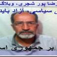 با سپاس از بانو میترا پورشجری «محمدرضا پورشجری» وبلاگ نویس ۵۴ ساله ی بلاگ »گزارش به خاک ایران» با نام مستعار «سیامک مهر» که در سال ١٣٨٩ به اتهام نقد […]