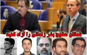 سخنگویان امور خارجه دو حزب هلندی در پارلمان خواستار آزادی بازداشت شدگان ۱۱ اسفندماه شدند