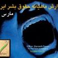 آنچه که در پی می آید گزارش اجمالی و ماهانه وضعیت حقوق بشر در ایران در دوره زمانی اسفندماه ۹۳ است که به همت نهاد آمار، نشر و آثار مجموعه […]