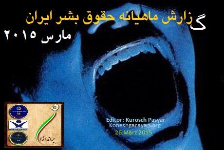گزارش ماهانه وضعیت حقوق بشر در ایران