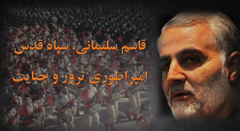 قاسم سلیمانی تروریست یا قهرمان، یادداشتی از حشمت الله طبرزدی زندانی سیاسی:
