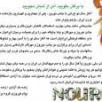 جشن نوروز با برگان بگویید، امن از شبان مجویید مسلخ به جاست تا هست آئینِ سر براهی آغاز سال نو ایرانی با جشن نوروز ، یکی از مهمترین و کهنترین […]