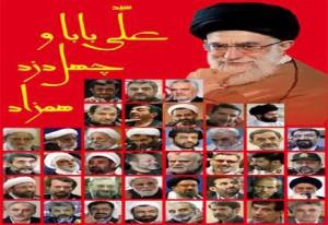 ali-khamenei-
