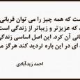 احمد زیدآبادی، روزنامه نگار و فعال سیاسی، بلافاصله پس از آزادی از زندان، به شهرستان گناباد تبعید شد احمد زیدآبادی صبح امروز، پنجشنبه ۳۱ اردیبهشت، با پایان حکم حبس، از […]