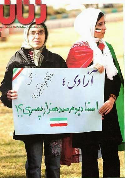 ورود زنان به استادیوم و تفسیر حزب الله از اسلام، از آمنه کرمی:
