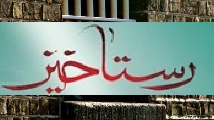 رستاخیز، از بهرام آبار: