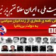 """سینه یِ تاریخ، """"هدف گیریِ جانِ جمعیِ ملتِ ایران"""" را کنشی نوظهور و تلاشی نواورانه نمی شناساند. باری، بیگانگیِ این هدف گیران با تاریخ، ریشه […]"""