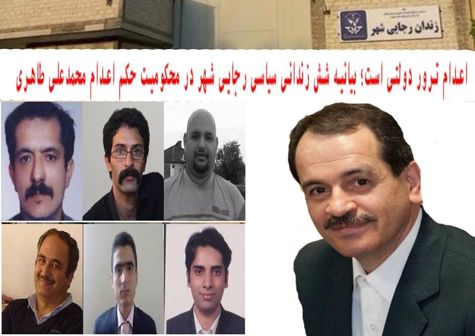 بیانیه شش زندانی سیاسی رجایی شهر