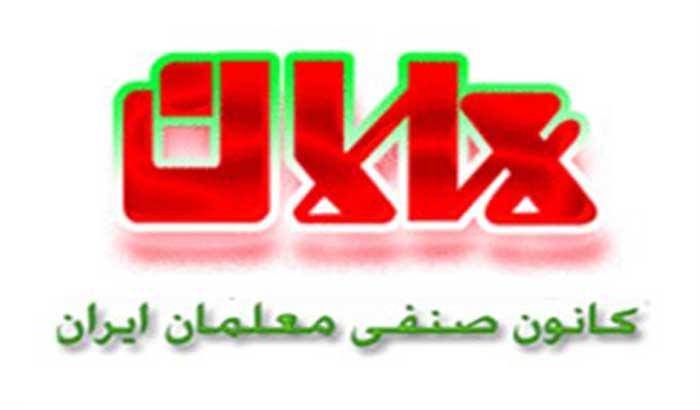 بیانیه کانون صنفی معلمان ایران