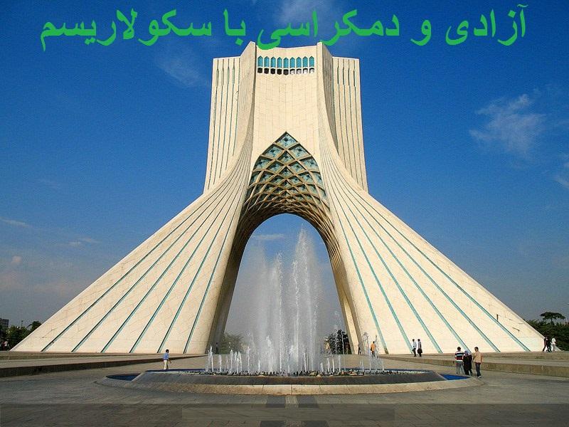 آزادی و دمکراسی با سکولاریسم، نوشته بهرام آبار