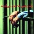 کامیار بهرنگ – شاهرخ زمانی، کارگری که به اتهام ««تبلیغ علیه نظام، توهین به رهبری و تشکیل گروه به قصد بر هم زدن امنیت ملی» به ۱۱ سال زندان محکوم […]