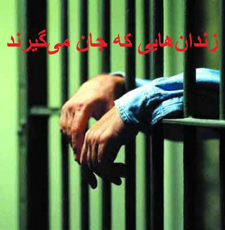 زندانهایی که جان میگیرند