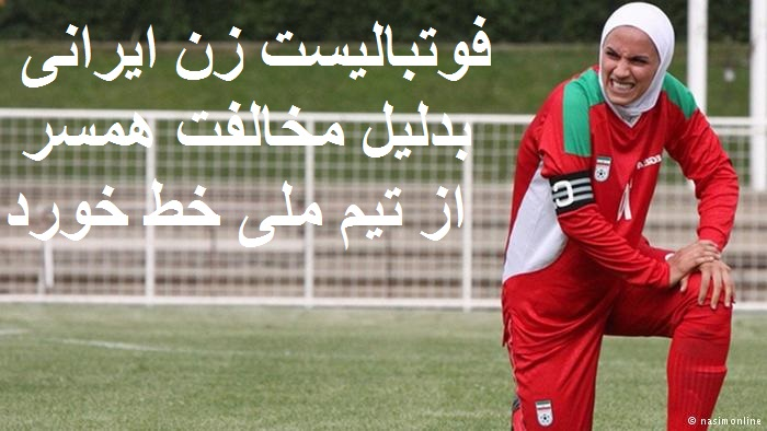 ورزشکاران زن، از موفقیت در جهان تا محرومیت و تبعیض در ایران، از آزاده دواچی