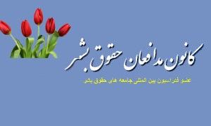 گزارشی مختصر از وضعیت حقوق بشر در ایران در ماه شهریور ۱۳۹۴