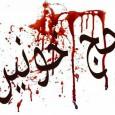 پس از واکنش های تند و متعدد درباره حادثه مکه و منا که طی آن نزدیک به ۴۵۰ ایرانی کشته شدند، اکنون بتدریج سمت و سوی خبرها، سمت و سوی […]