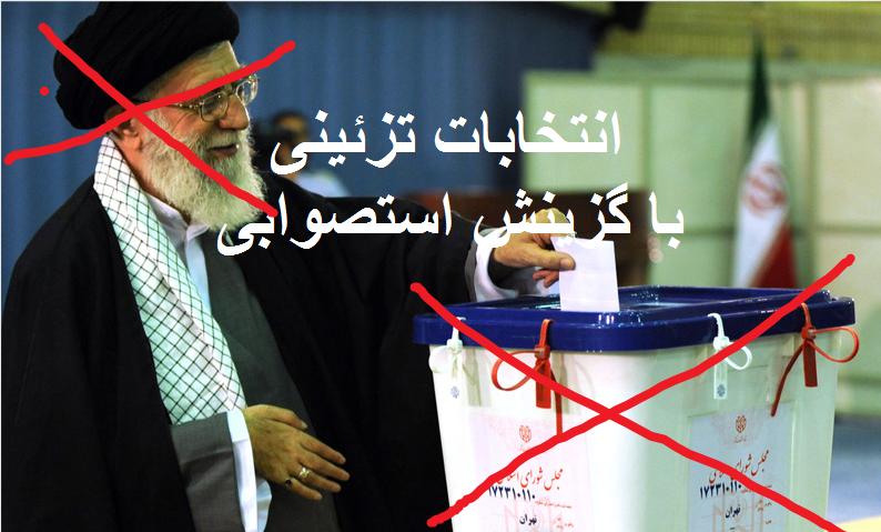 خمینی و ماترک او برای ایرانیان