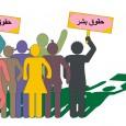 به دنبال ارائه گزارشهای آقایان «بان کی مون»، دبیر کل سازمان ملل متحد و «احمد شهید»، گزارشگر ویژه این سازمان در مورد وضعیت حقوق بشر در جمهوری اسلامی ایران به […]