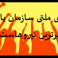مشکل همبستگی وهمکاری برای آزادی و دمکراسی در ایران چیست؟ اوائل دهه شصت، بخاطر وعده های دروغ خمینی ودغلکاری او تعداد مخالفین حکومت اسلامی بسیار اندک بودند. با افزایش سرکوب […]