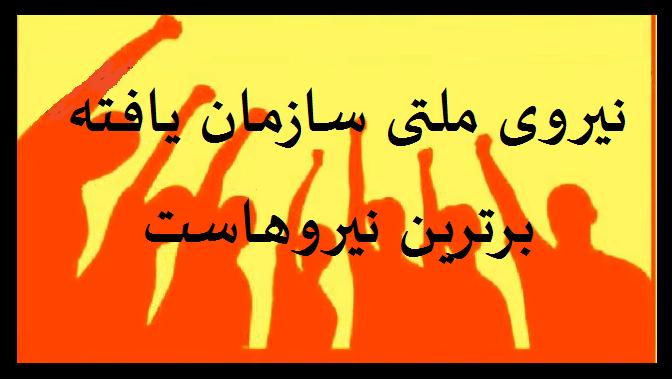 مخالفین برونمرز حکومت اسلامی، از بهرام آبار