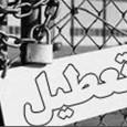 """کمیسیون صنایع مجلس: """"۵۰درصد کارخانهها تعطیل شدهاند"""" وضعیت اقتصادی و اجتماعی ایران به سمتی میرود که یک فروپاشیدگی اقتصادی در آن مشهود است. از زمان شروع جنگ ایران و عراق […]"""