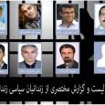 گزارش پیش رو مختصری از وضعیت زندان تبریز و از جمله لیست مشخصات، حکم و اتهامات هشت زندانی سیاسی است که بر خلاف اصل تفکیک جرائم در پنج بند متفاوت […]