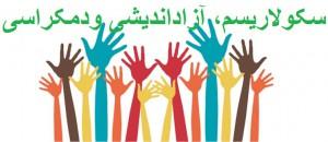 سکولاریسم، آزاد اندیشی ودمکراسی
