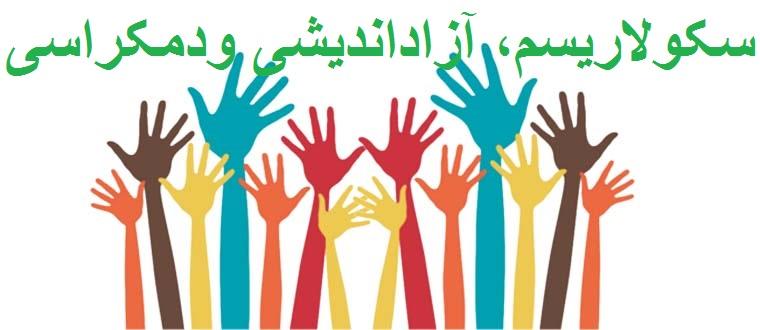 سکولاریسم، آزاد اندیشی و دمکراسی، از دکتر بهرام آبار