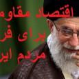 اقتصاد دستوری و آیین نامه ای یکی از مشکلات بزرگ مدیریتی اقتصاد ایران دستوری بودن آن است. علم اقتصاد دارای قوانین علت و معلول است و می توان برای […]