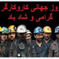 امسال مانند هرسال، در حالیکه میلیون ها کارگر ایرانی و خانواده آنها در شرایط بسیار سخت معیشتی بسر میبرند روزجهانی کار و کارگر فرا رسید. درایران دستمزدهای ناچیز، گرانی و […]